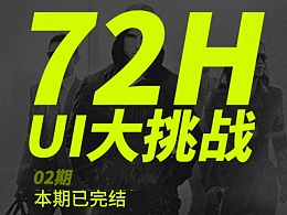 (本期完结)VOL.2  /  72小时UI极限任务!