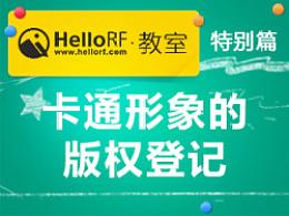 HelloRF教室——特别篇之卡通形象的版权登记