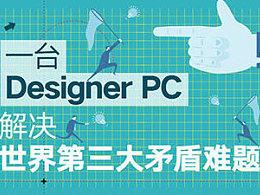 一台Designer PC,解决世界第三大矛盾难题!