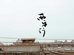 西安行(三)——城墙内外