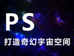 ps打造奇幻宇宙空间