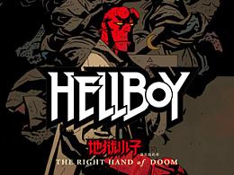 《地狱小子》(HELL BOY)卷4《毁灭的右手》内页、插画、素描
