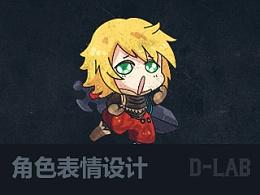 龙之谷角色表情设计