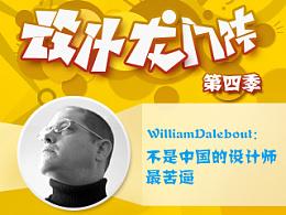 WilliamDalebout:不是中国的设计师最苦逼