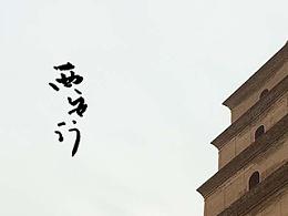 西安行(八)——大雁塔