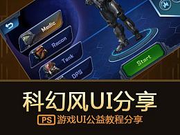 TOPUI游戏UI分享