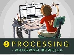 写给设计师的Processing编程指南(5)