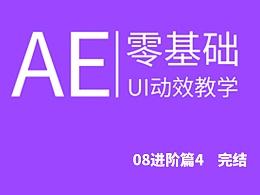 AE 零基础 UI 动画教程  完结篇