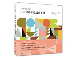 《日本主题配色速查手册》图书内容分享