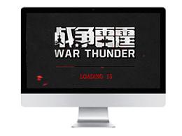 战争雷霆带你回到钢与火的战场 ——首发项目回顾