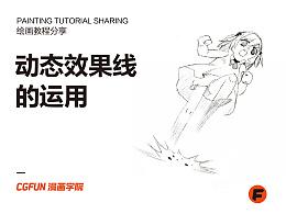 教你如何画好漫画教程74-动态效果线的运用
