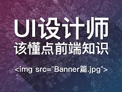UI设计师懂点前端知识是提高效率的开始(Banner篇) by rikkiyun