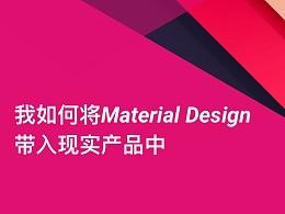 我如何将Material Design带入实际产品中