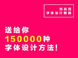 送给你150000种字体设计方法(刘兵克字体设计教程)