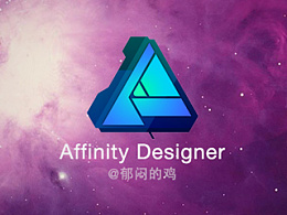 Affinity Designer for icon & interface