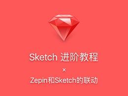 Sketch进阶教程:Zepin和Sketch的联动