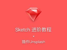 Sketch进阶教程:插件Unsplash