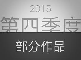 2015年第四季度部分作品