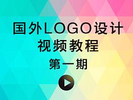 01期-国外LOGO设计视频教程-张家佳设计分享
