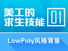 LOWPOLY风格背景制作教程