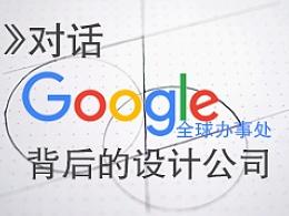 对话谷歌全球办事处背后的设计公司