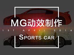 MG动效制作 sports car