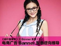 设计推导学之banner系列5:电商广告banner配色逆向推导