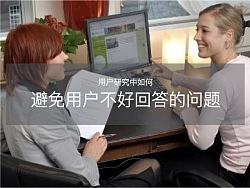 【译文】避免用户不好回答的问题