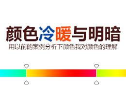 网页设计颜色冷暖与明暗