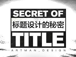 标题设计的秘密