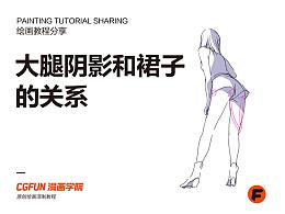 教你如何画好漫画教程52-大腿阴影与裙子的关系