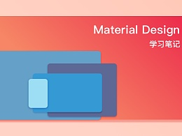 Material design学习笔记