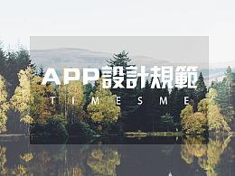 原创/自译教程:APP设计规范(原创文章)