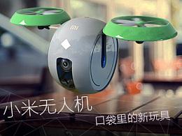 小米无人机概念设计方案