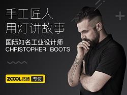 专访国际知名工业设计师Christopher Boots——手工匠人用灯讲故事 by 设计师专访