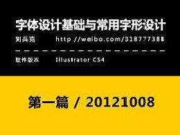 字体设计基础与常用字形设计(1)