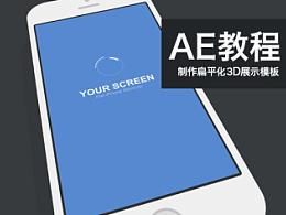 用AE制作扁平化3D展示模板