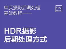 单反摄影后期处理基础教程——HDR摄影后期处理方式