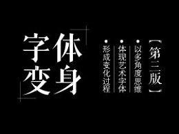 张家佳-字体变身法第三版