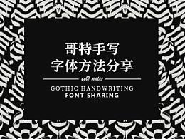 哥特手写字体方法分享
