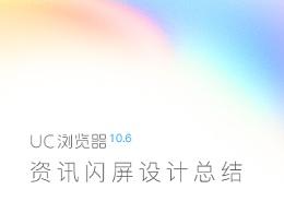 UC浏览器10.6 闪屏设计总结 更新制作流程