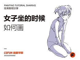 漫画针对性教程01-坐的时候该如何画-CGFUN漫画学院收集翻译