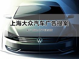 上海大众汽车双十一广告提案