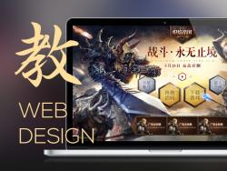 页面设计分享——《炽焰帝国2》cover页 by 动不动就饿