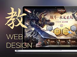 页面设计分享——《炽焰帝国2》cover页