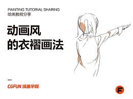 教你如何画好漫画教程72-动画风的衣褶画法