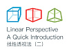 Linear Perspective A Quick Introduction 线性透视(二) by 张小碗儿