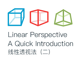 Linear Perspective A Quick Introduction 线性透视(二)