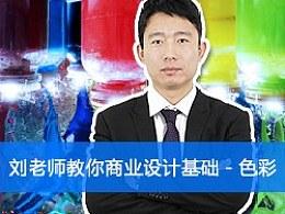 刘老师教你商业设计基础-色彩