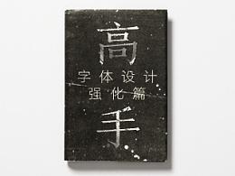 高手之路-字体设计强化篇